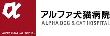 北海道・中標津の動物病院|アルファ犬猫病院